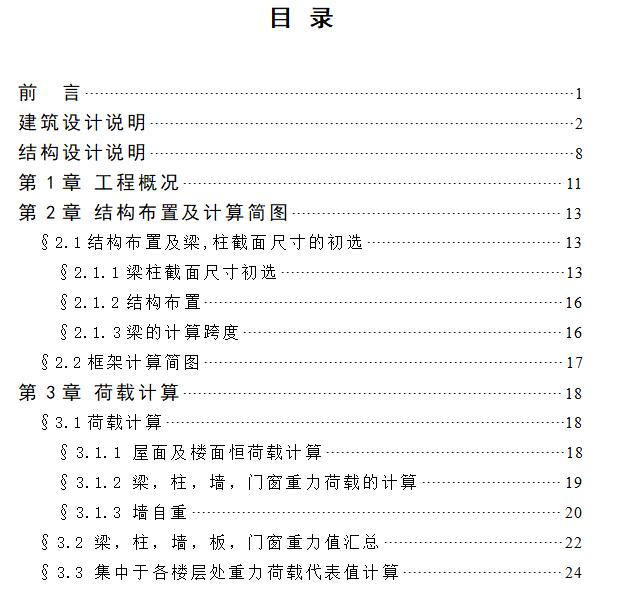 【毕业设计】某市6层综合办公楼(建筑结构图+手算计算书)_3
