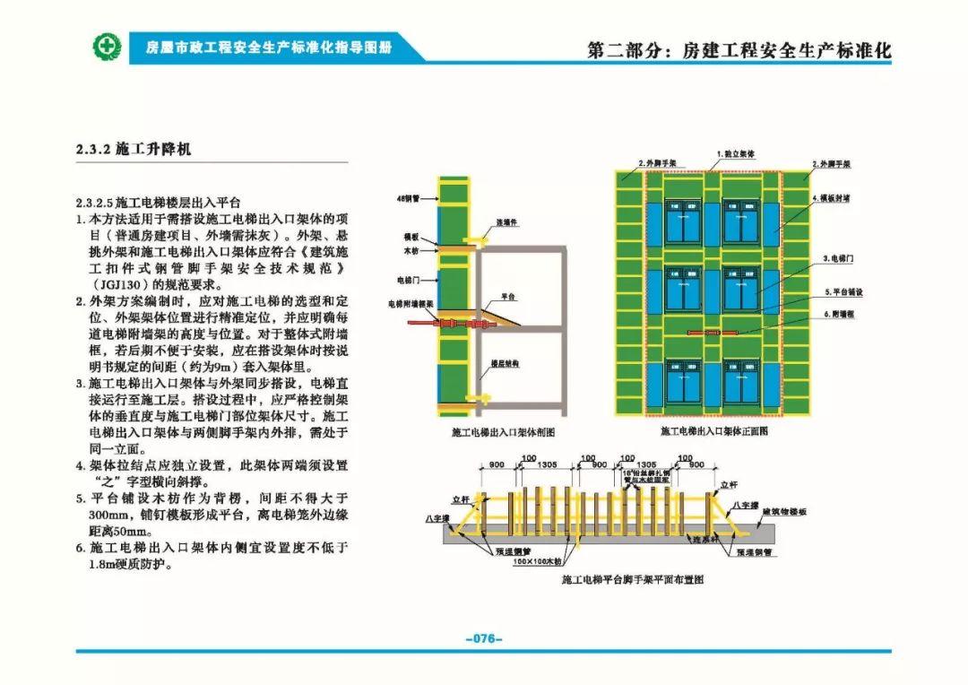 住建部权威发布《房屋市政工程安全生产标准化指导图册》_7