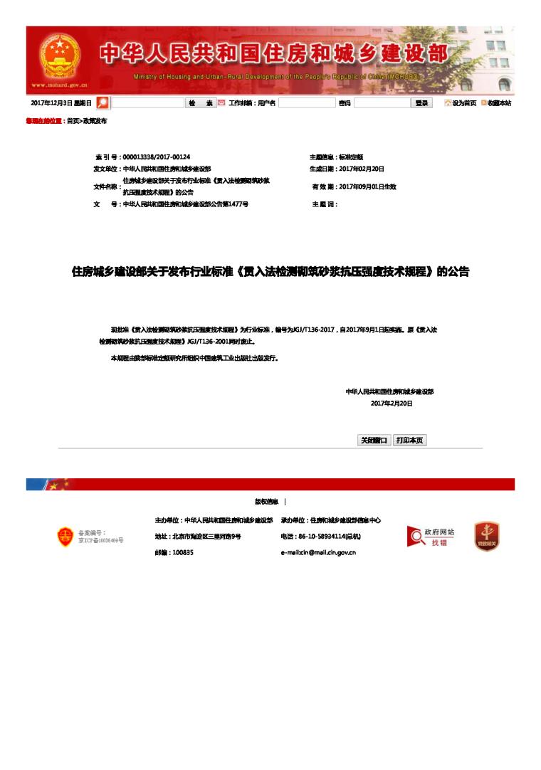 贯入法检测砌筑砂浆抗压强度技术规程 JGJ/T136-2017