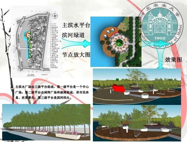滨河公园景观设计_13