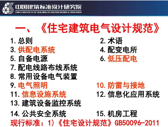 住宅建筑电气设计规范讲座104页(中国建筑标准设计研究院)
