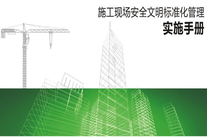 施工现场安全文明标准化管理实施手册(图文并茂)