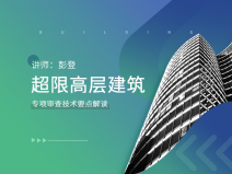 超限高层建筑专项审查技术推进依法解读