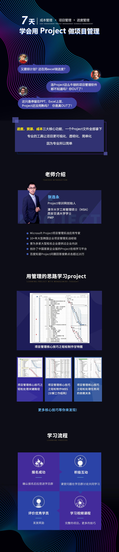 project使用  甘特图  项目进度
