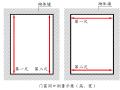 工程实体检查实测实量操作手册