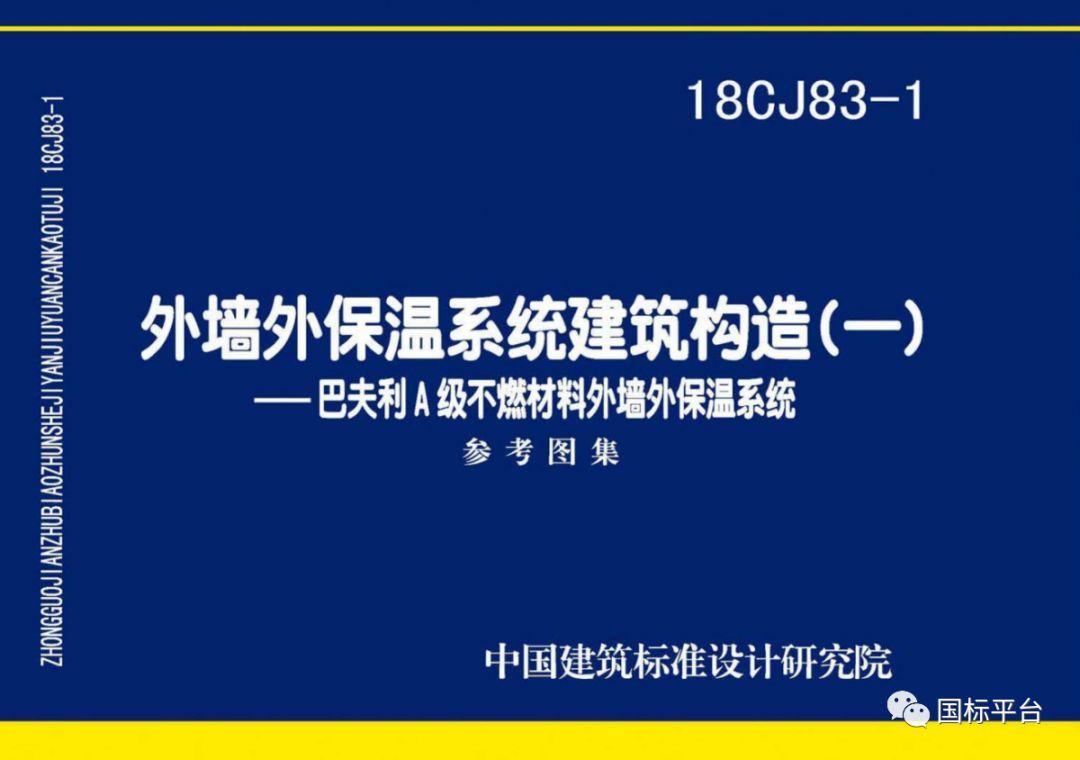 盘点2018年出版的国家建筑标准设计图集_13