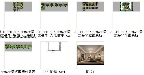 美式风格三居室设计装修图(含效果)资料图纸总缩略图