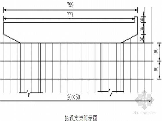 [河北]高速公路改扩建工程盖梁首件施工方案(中交)
