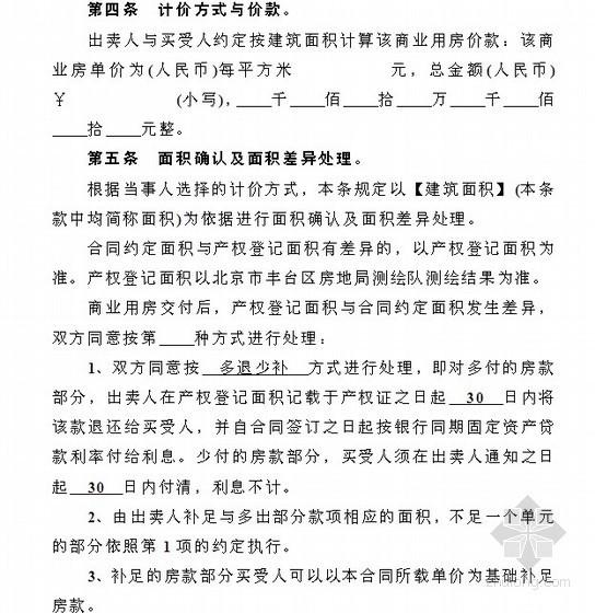 [北京]商业用房转让合同(35页)