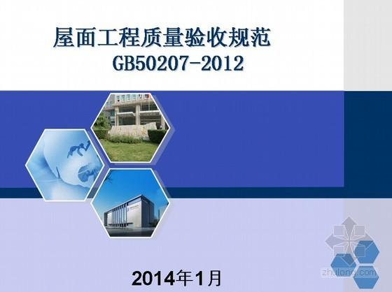 屋面工程质量验收规范GB50207-2012解读(PPT47页)