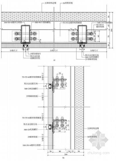 蜂窝铝板标准节点详图