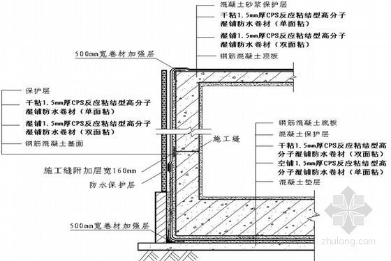 CPS反应粘结卷材地下室防水施工方案