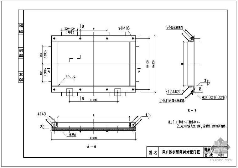 某风口防护密闭封堵板门框节点构造详图