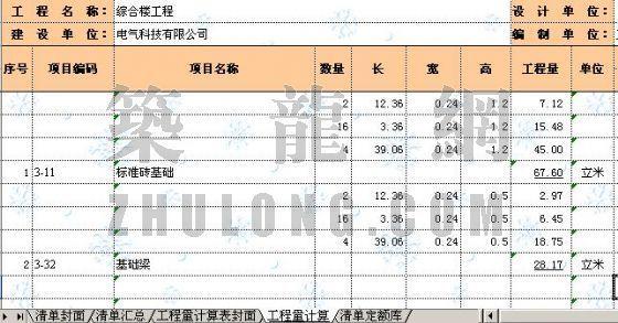 94浙江土建清单工程量计算模板(excel版)
