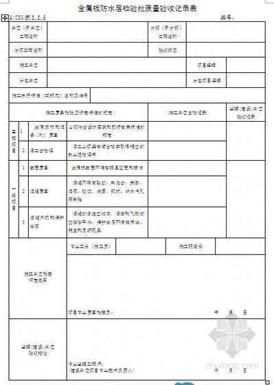 地下建筑防水工程施工质量验收记录表