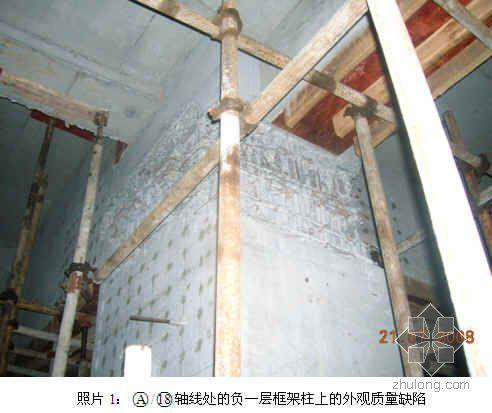 成都某高层住宅楼梁柱混凝土施工质量鉴定报告