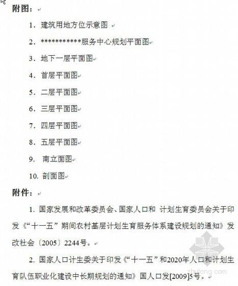 北京某服务中心建设工程可行性研究报告(2010)