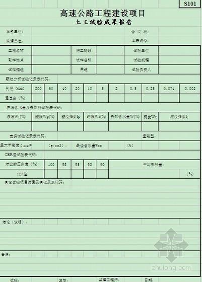 [江西]高速公路工程施工试验记录表(全套)