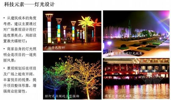 [云南]城市综合体项目整体定位及商业规划方案(共123页)