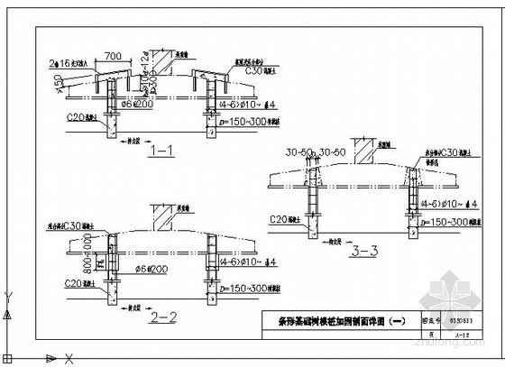 条形基础树根桩加固剖面详图