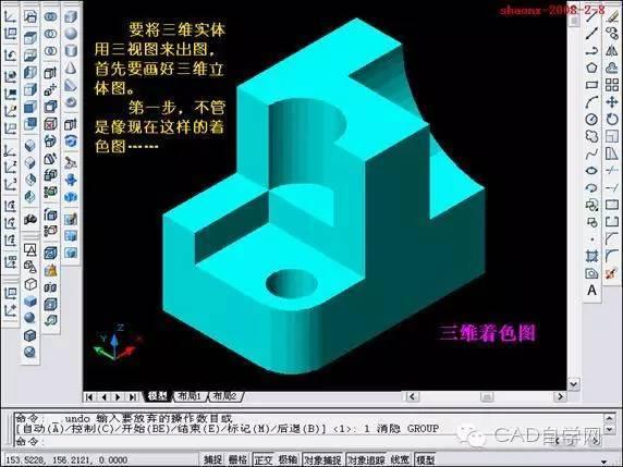 AutoCAD三维实体投影三视图教程!全程图解!