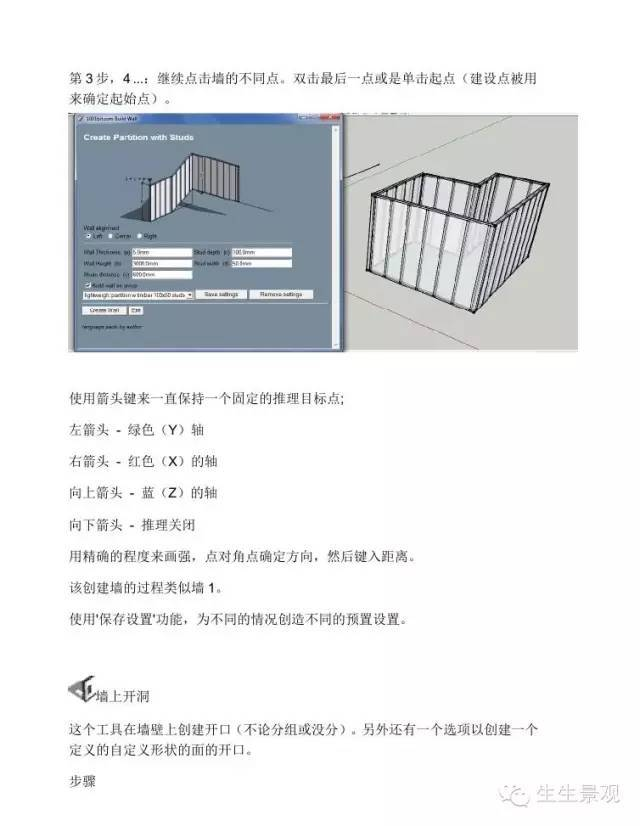最全SketchUp建筑小插件_48