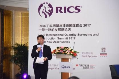 RICS工料测量与建造国际峰会2017圆满落幕_7