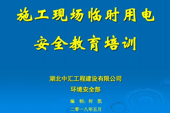 施工现场临时用电安全教育培训(144页)