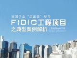 境外参与FIDIC工程项目典型案例解析