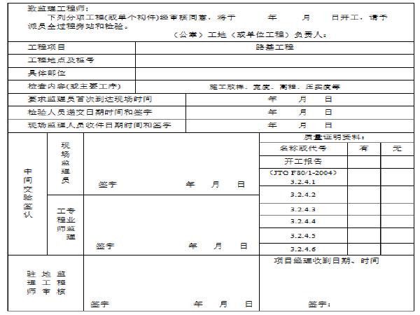 省道公路建设路基填筑资料表格