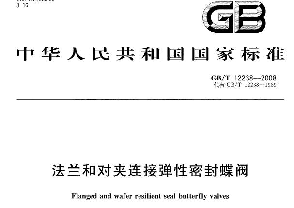 法兰和对夹连接弹性密封蝶阀GBT 12238-2008
