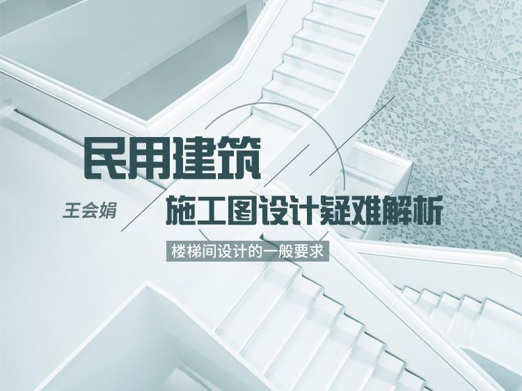 民用建筑施工图设计疑难解析-楼梯间设计的一般要求