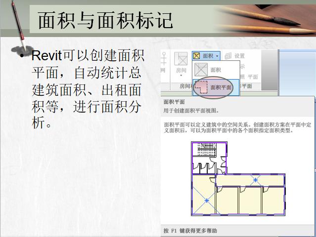 厦大精品讲义-revit教程平面视图处理(十五)_3