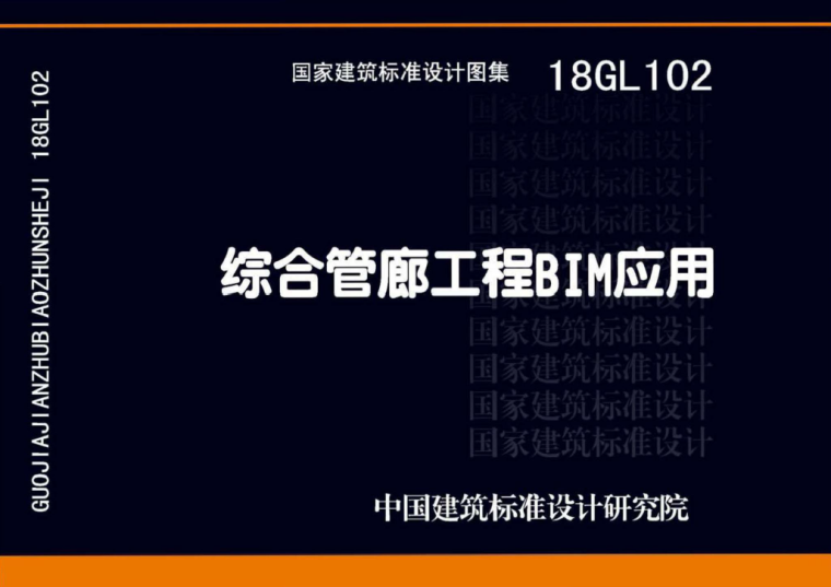 18GL102综合管廊工程BIM应用