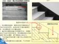 施工企业创优工程细部做法指导讲解(368页,多图)