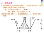 【全国】挖地槽和管沟槽的工程量计算(共26页)