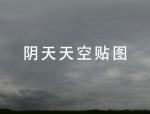 阴天天空贴图