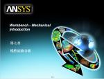 ansys-workbench-屈曲分析讲义