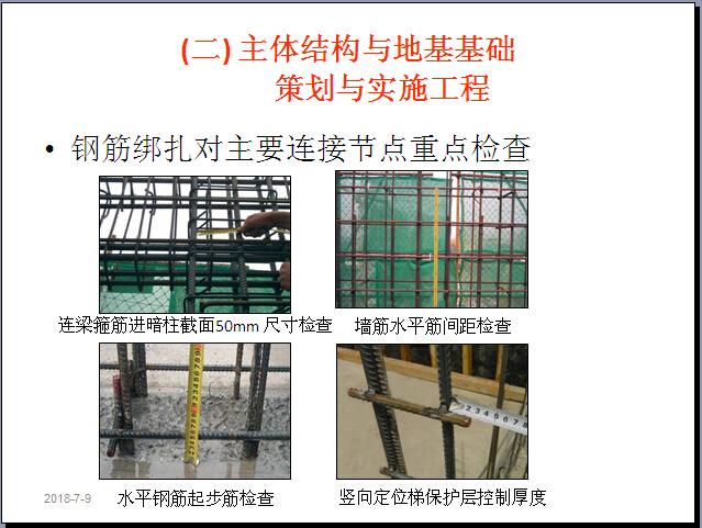 优质工程质量管理策划及实施(84页)