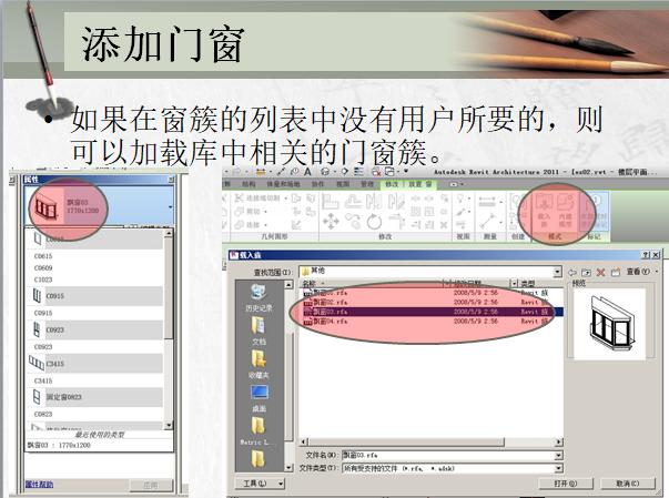 厦大精品讲义-revit教程门窗的添加(五)_3