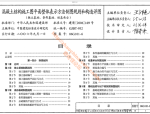 06G101-6(独立基础、条形基础、桩基承台)