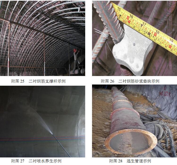 [浙江]高速公路施工隧道工程标准化管理实施细则_4