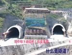 第一章隧道工程绪论讲义总结