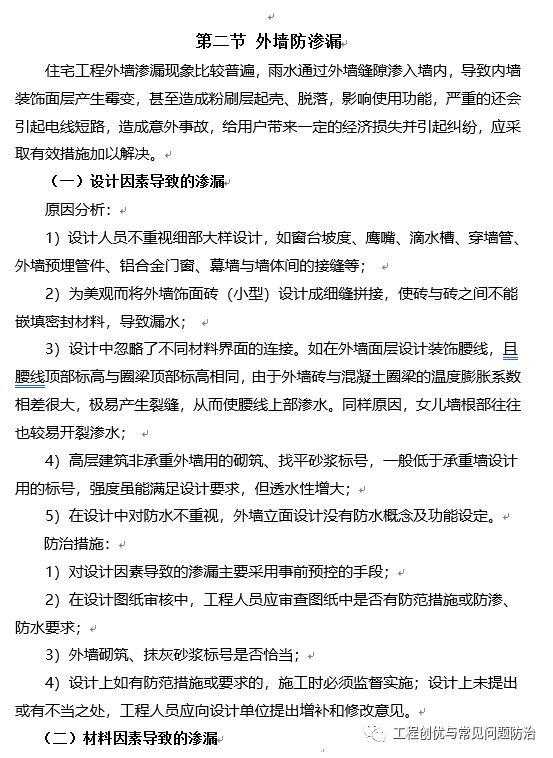 建筑工程质量通病防治手册(图文并茂word版)!_62