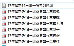 16三维平法图集免费下_1