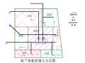 江西省南昌市地铁大厦施工组织设计(共281页!)