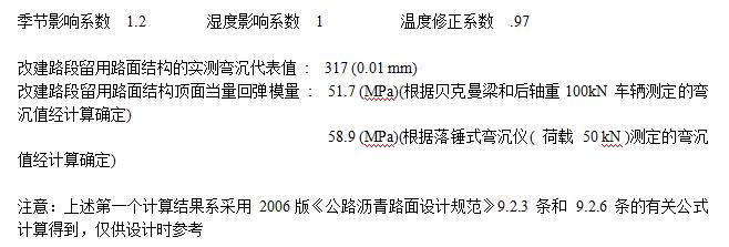 现行公路沥青路面设计--顶面当量回弹模量计算、路段代表弯沉值计_2