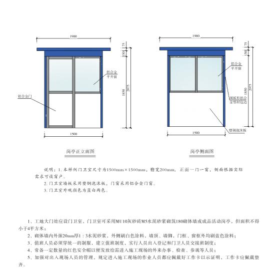 某冶建设工程安全文明施工标准化图(共88页,内容精美)_4