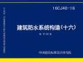 16CJ40-16建筑防水系统构造(十六)
