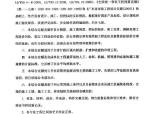 【广东】市政工程综合定额(2010版)